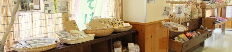 美津島店お土産コーナー